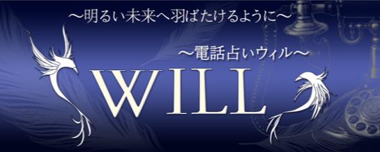 ウィル(WILL)電話占いの注意点と無料ポイント利用までの登録方法