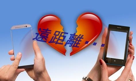 遠距離恋愛で連絡の頻度が少なくて不安…!この関係って大丈夫なの?